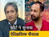 Video : प्राइम टाइम: भारत में समलैंगिक संबंध अब अपराध नहीं