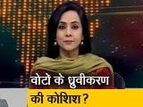 Video : रणनीति इंट्रो : दीदी के गढ़ में सेंध लगा पाएगी बीजेपी ?