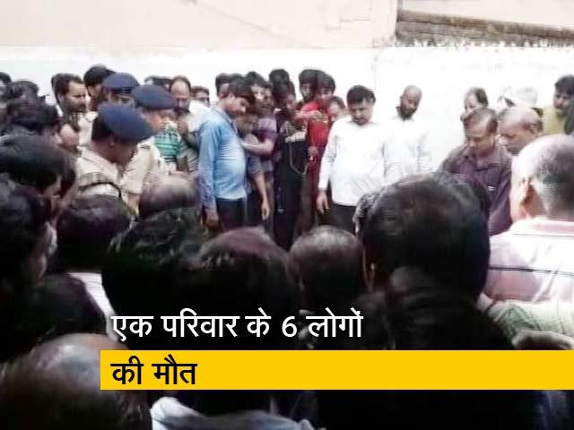 Videos : झारखंड के हजारीबाग में एक परिवार के 6 लोगों की मौत, वजह साफ नहीं
