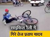 Video : जब साइकिल चलाते वक्त बीच सड़क पर गिरे तेज प्रताप यादव
