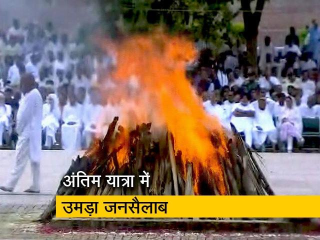 Videos : राजकीय सम्मान के साथ पंचतत्व में विलीन हुए अटल बिहारी वाजपेयी