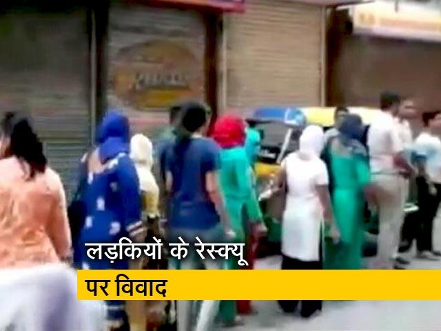 Videos : दिल्ली: 53 लड़कियों के रेस्क्यू को लेकर महिला आयोग और पुलिस आमने-सामने