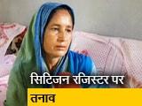 Video : असम में नेशनल सिटिजन रजिस्टर को लेकर तनाव बरकरार