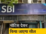 Video : बेसमेंट में बैंक लॉकर्स पर फिर गाज?