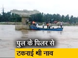 Video : आंध्र प्रदेश : ईस्ट गोदावरी में नाव डूबी, 7 लापता, 26 लोग बचाए गए