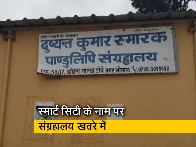 Video : दुष्यंत पांडुलिपि संग्रहालय पर हथौड़ा