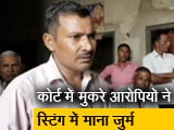 Video : खबर का असर: NDTV के स्टिंग को सबूत की तरह पेश करेगी पुलिस