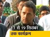 Video: बड़ी खबर: राहुल गांधी को न्योता देगा RSS!