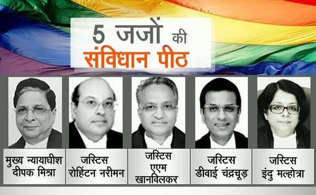 इन 5 जजों ने धारा 377 पर दिया ऐतिहासिक फैसला, कहा- समलैंगिकता अपराध नहीं