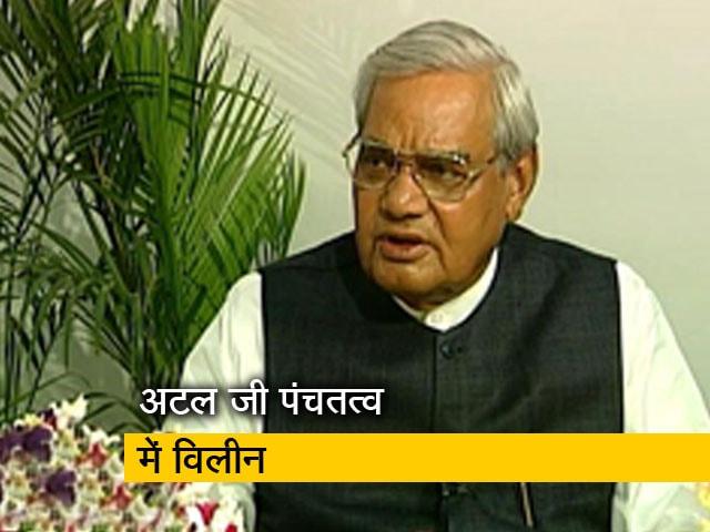 Videos : NDTV से अटल जी ने कहा था, राजनीति खतरनाक स्थिति की ओर जा रही