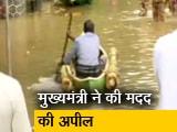Video : सिटी सेंटर: केरल में बाढ़ से भारी तबाही, महाराष्ट्र के नालासोपारा में ATS के खिलाफ रैली