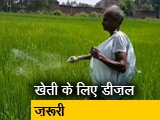 Video : डीजल के बढ़ते दाम से टेंशन में किसान