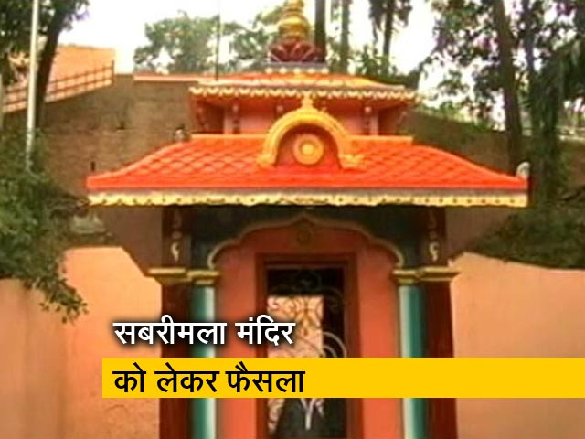 Videos : मंदिर किसी की निजी संपत्ति नहीं है: SC