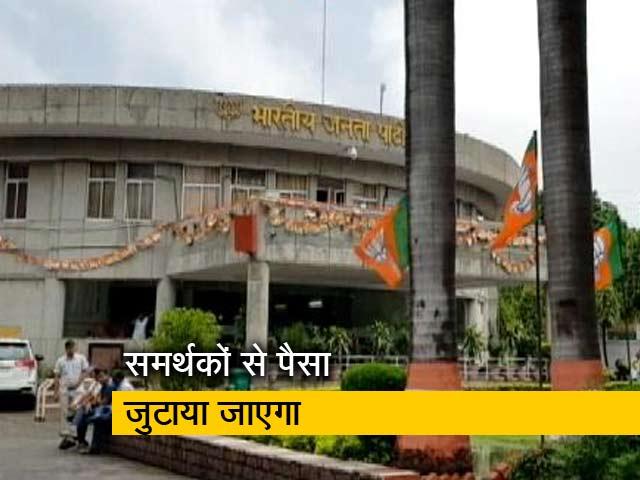 Videos : कूपन  बेचकर चुनाव के लिए पैसे जुटाएगी बीजेपी