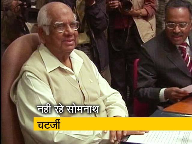 Videos : नहीं रहे सोमनाथ चटर्जी, 89 साल की उम्र में कोलकाता के अस्पताल में निधन