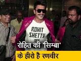 Video : जब मुंबई में एयरपोर्ट पर कूल अंदाज में दिखे रणवीर सिंह