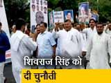 Video : शिवराज सिंह के खिलाफ दिग्विजय सिंह का 'विरोध मार्च'