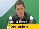 Video : न्यूज टाइम इंडिया: कांग्रेस अध्यक्ष राहुल गांधी को न्योता देगा RSS!