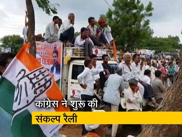 Videos : राजस्थान में यात्रा बनाम रैली