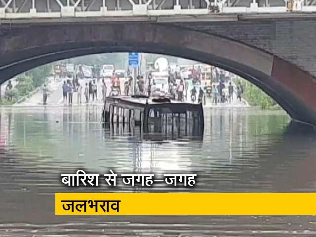 Videos : सिटी सेंटर : दिल्ली के मिंटो रोड अंडरपास में फंसी बस, मुंबई में समंदर फिर उफान पर
