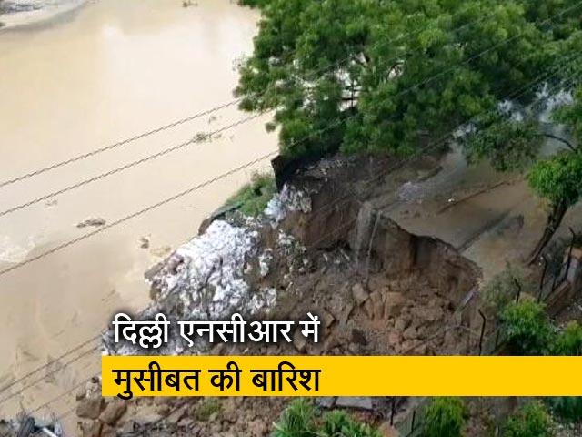 Videos : गाजियाबाद: वसुंधरा में बारिश से सोसायटी धंसने की आशंका, खाली कराए गये फ्लैट्स