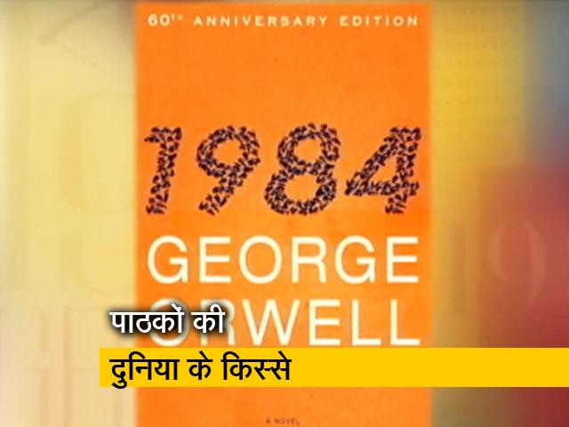 Video : किताबों ने बदली जिनकी दुनिया, मिलिए उन पाठकों से