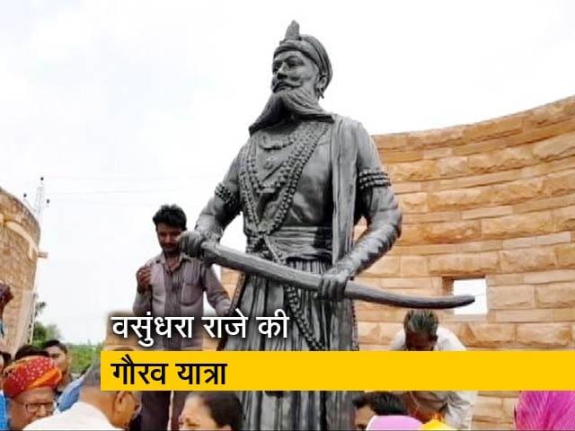 Videos : आजादी की लड़ाई लड़ने वालों के गांव पहुंचीं वसुंधरा राजे