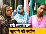 Video : राशन पहुंचाने की AAP की स्कीम, कैबिनेट में पास