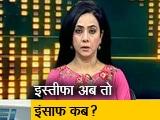 Video : रणनीति इंट्रो: क्या मुजफ्फरपुर कांड नीतीश के लिए सियासी झटका है?