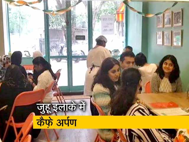 Videos : मुम्बई में दिव्यांग चला रहे हैं 'कैफ़े अर्पण' रेस्टोरेंट
