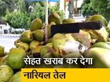 Video : सेहत के लिए घातक है नारियल तेल!