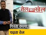 Videos : पेट्रोल-डीज़ल के बढ़ते दाम से जनता परेशान