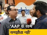 Video : AAP-कांग्रेस गठबंधन की अटकलों को अजय माकन ने नकारा