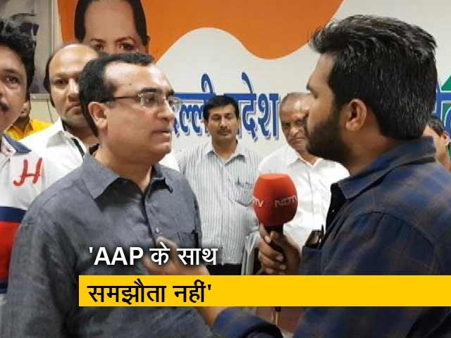 Videos : AAP-कांग्रेस गठबंधन की अटकलों को अजय माकन ने नकारा