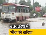 Videos : उत्तर प्रदेश में 24 घंटे में भारी बारिश से 14 की मौत