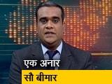 Video : मिशन 2019 इंट्रो : प्रधानमंत्री पद के कई दावेदार