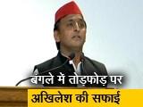 Video : अखिलेश यादव ने अपने पुराने सरकारी बंगले में तोड़फोड़ की बात को ग़लत बताया