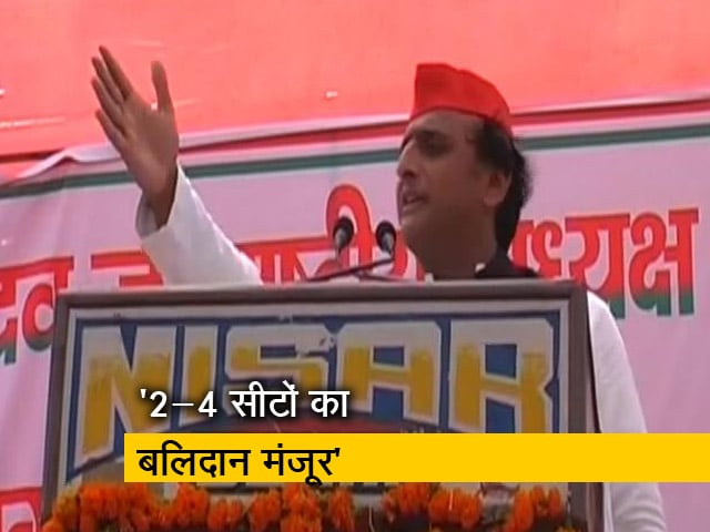 Videos : BJP की हार के लिए बलिदान भी मंजूर : अखिलेश यादव