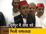 Video : उपचुनाव: नूरपुर सीट पर समाजवादी पार्टी को मिली जीत
