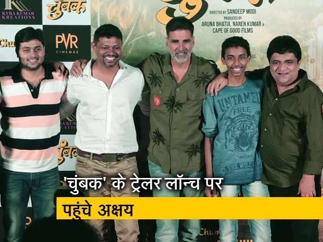 Videos : फिल्म 'चुंबक' के ट्रेलर लॉन्च पर नजर आए अक्षय कुमार