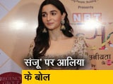 Video : जानें रणबीर कपूर की फिल्म 'संजू' के बारे में क्या है आलिया भट्ट का कहना...