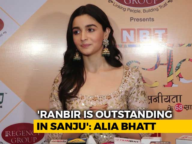 Video : Here's What Alia Bhatt Has To Say About Ranbir Kapoor's <i>Sanju</i>