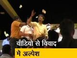 Video : गायिका पर नोट बरसाते दिखे अल्पेश ठाकोर