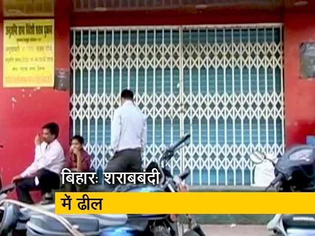 Videos : नीतीश कुमार ने शराबबंदी पर बरती ढील, किये बड़े बदलाव