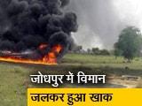 Video : राजस्थान के जोधपुर में वायुसेना का विमान हुआ जलकर खाक