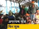Video : अमरनाथ यात्रा फिर शुरू हुई, बारिश की वजह से रोकी गई थी यात्रा