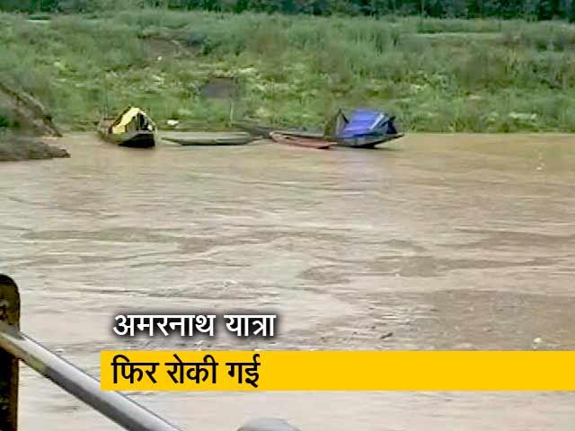 Video : दक्षिण कश्मीर में बाढ़ जैसे हालात, अमरनाथ यात्रा रोकी गई