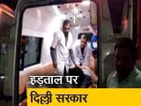 Video : दिल्ली में धरना 'पॉलिटिक्स', हड़ताल पर सरकार
