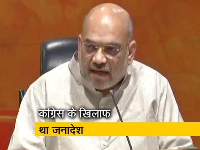 Videos : कर्नाटक में कांग्रेस-JDS गठबंधन जनादेश के खिलाफ : अमित शाह