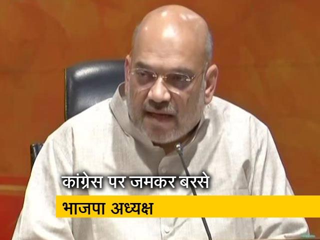 Videos : बड़ी खबर : अमित शाह बोले - कांग्रेस के खिलाफ था जनादेश